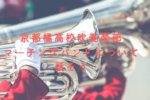 京都橘高校吹奏楽部マーチングバンドについて話そう